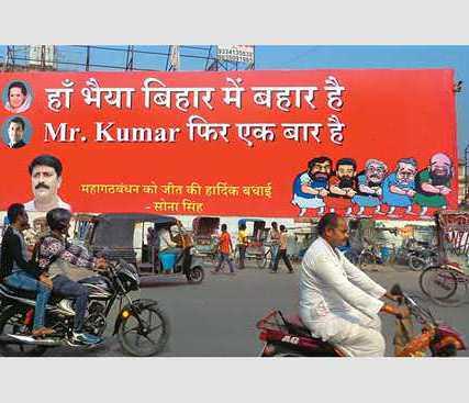 A Bihari Story Of The Haar
